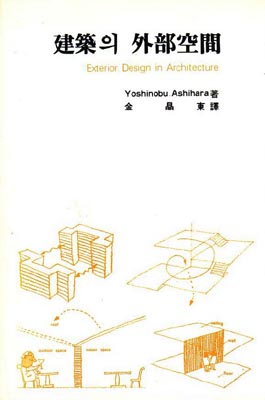 Ashihara Books   The Aesthetic Townscape, The Hidden Order, Exterior Design  In Architecture